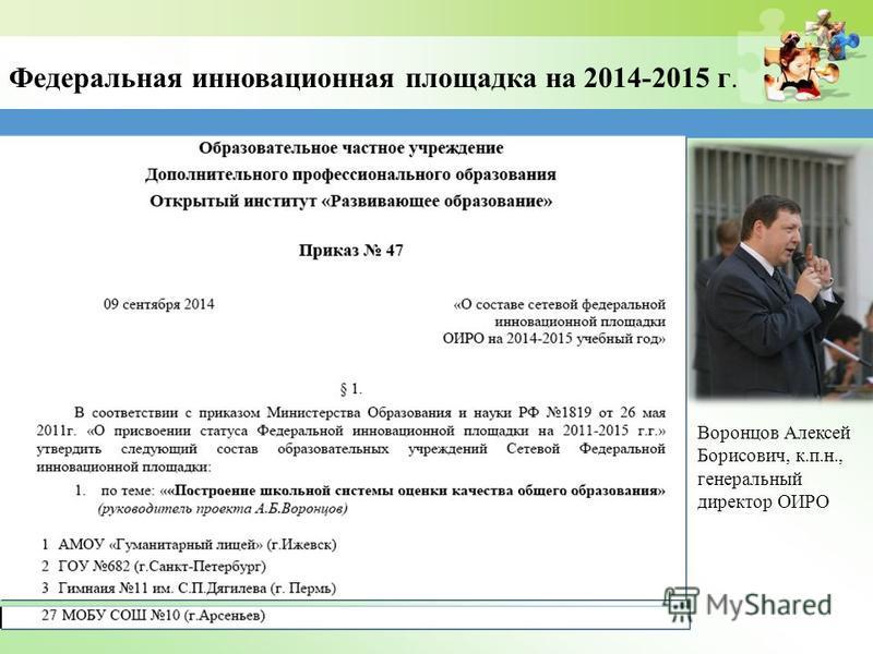 Федеральная инновационная площадка на 2014-2015 г. Воронцов Алексей Борисович, к.п.н., генеральный директор ОИРО