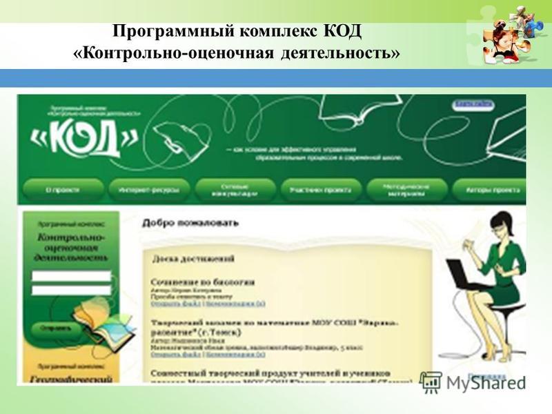 Программный комплекс КОД «Контрольно-оценочная деятельность»
