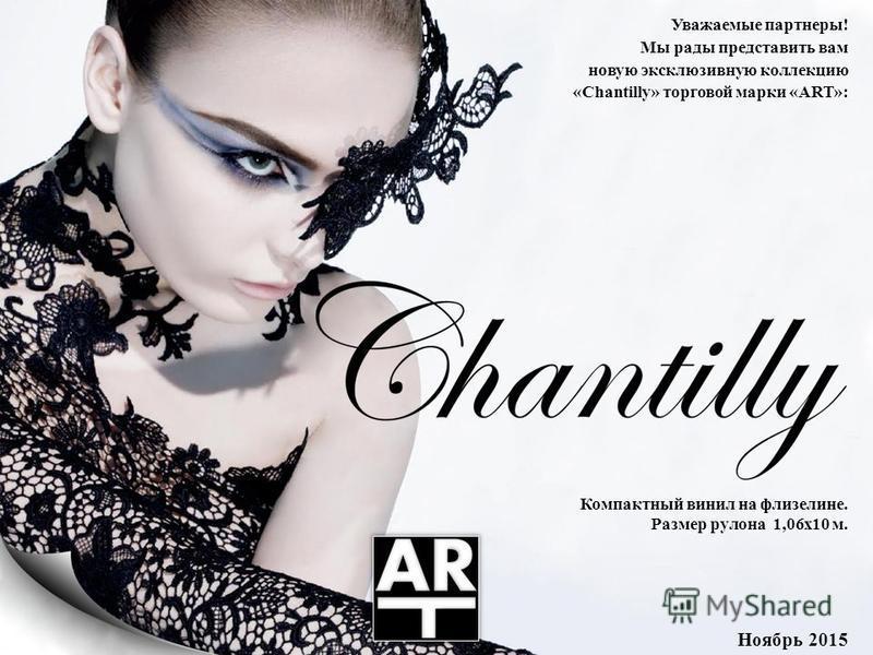 Уважаемые партнеры! Мы рады представить вам новую эксклюзивную коллекцию «Chantilly» торговой марки «ART»: Ноябрь 2015 Компактный винил на флизелине. Размер рулона 1,06 х 10 м.