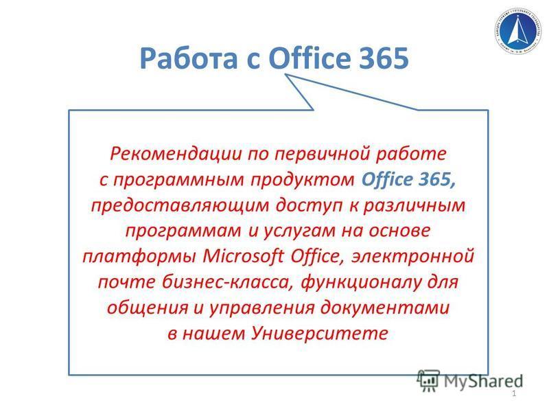 Работа с Office 365 Рекомендации по первичной работе с программным продуктом Office 365, предоставляющим доступ к различным программам и услугам на основе платформы Microsoft Office, электронной почте бизнес-класса, функционалу для общения и управлен