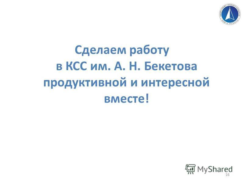 Сделаем работу в КСС им. А. Н. Бекетова продуктивной и интересной вместе! 16