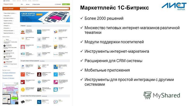 Маркетплейс 1С-Битрикс Более 2000 решений Множество типовых интернет-магазинов различной тематики Модули поддержки посетителей Инструменты интернет-маркетинга Расширения для CRM системы Мобильные приложения Инструменты для простой интеграции с другим