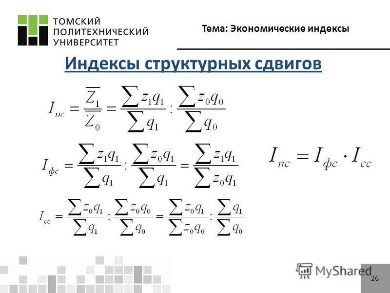 Тема: Экономические индексы 26 Индексы структурных сдвигов