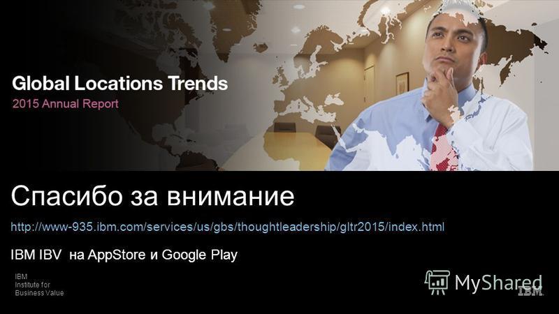 Спасибо за внимание http://www-935.ibm.com/services/us/gbs/thoughtleadership/gltr2015/index.html IBM IBV на AppStore и Google Play