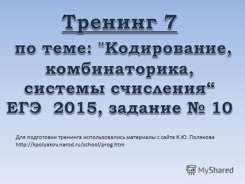 Для подготовки тренинга использовались материалы с сайта К.Ю. Полякова http://kpolyakov.narod.ru/school/prog.htm
