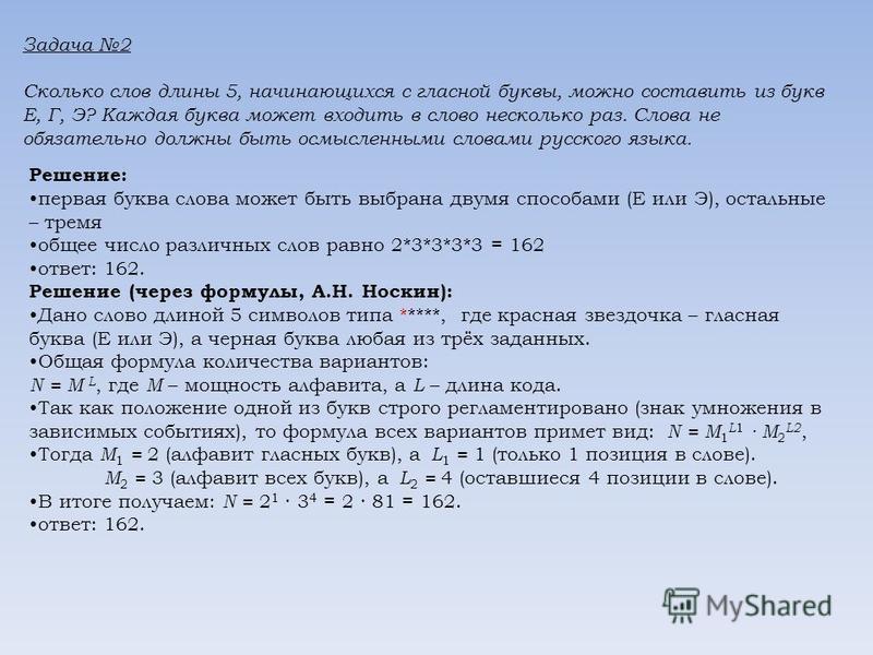 Задача 2 Сколько слов длины 5, начинающихся с гласной буквы, можно составить из букв Е, Г, Э? Каждая буква может входить в слово несколько раз. Слова не обязательно должны быть осмысленными словами русского языка. Решение: первая буква слова может бы