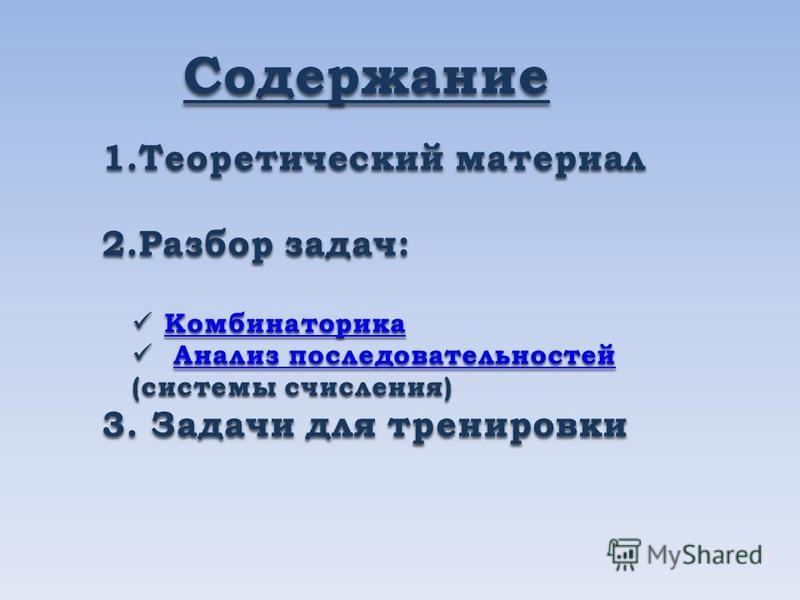 Содержание 1. Теоретический материал 2. Разбор задач: Комбинаторика Комбинаторика Комбинаторика Анализ последовательностей (системы счисления) Анализ последовательностей (системы счисления)Анализ последовательностей Анализ последовательностей 3. Зада