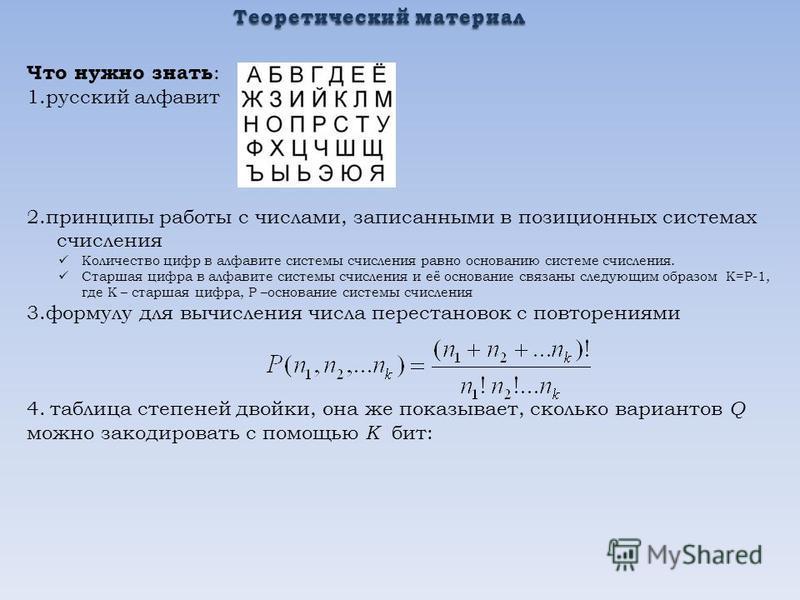 Теоретический материал Что нужно знать : 1. русский алфавит 2. принципы работы с числами, записанными в позиционных системах счисления Количество цифр в алфавите системы счисления равно основанию системе счисления. Старшая цифра в алфавите системы сч