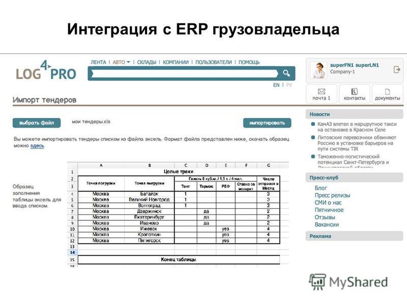 Интеграция с ERP грузовладельца