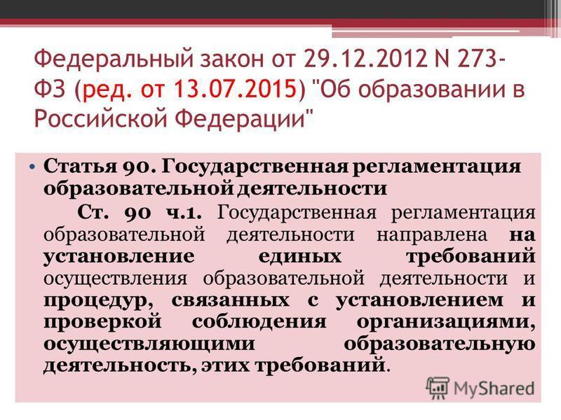 Федеральный закон от 29.12.2012 N 273- ФЗ (ред. от 13.07.2015)