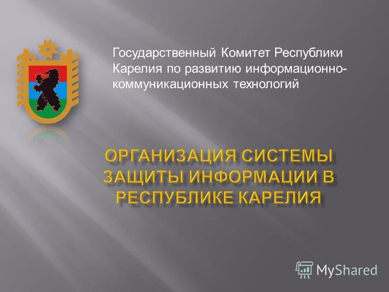 Государственный Комитет Республики Карелия по развитию информационно - коммуникационных технологий