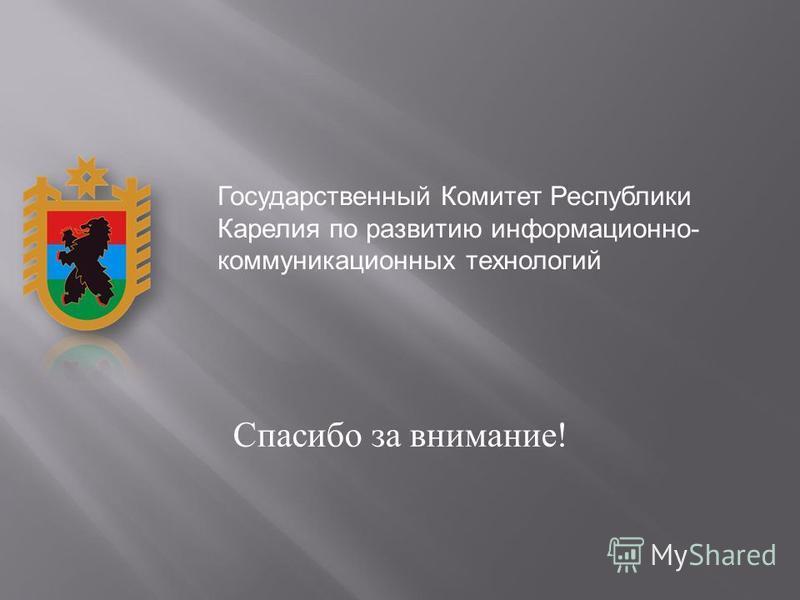 Спасибо за внимание ! Государственный Комитет Республики Карелия по развитию информационно - коммуникационных технологий