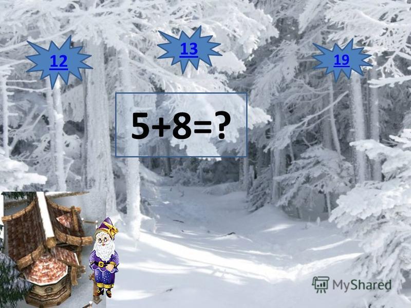 5+8=? 12 13 19