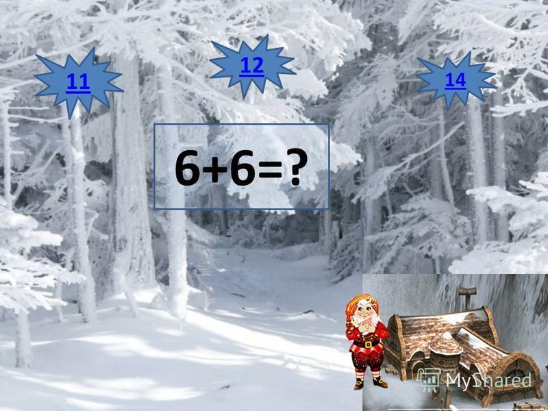 6+6=? 11 1212 14
