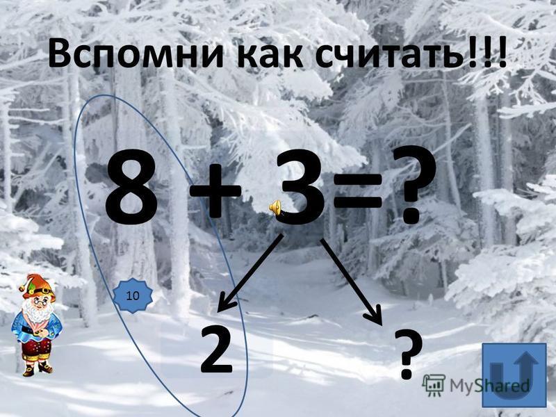 8 + 3=? 2 ? Вспомни как считать!!! 10