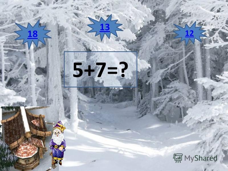 5+7=? 18 13 12