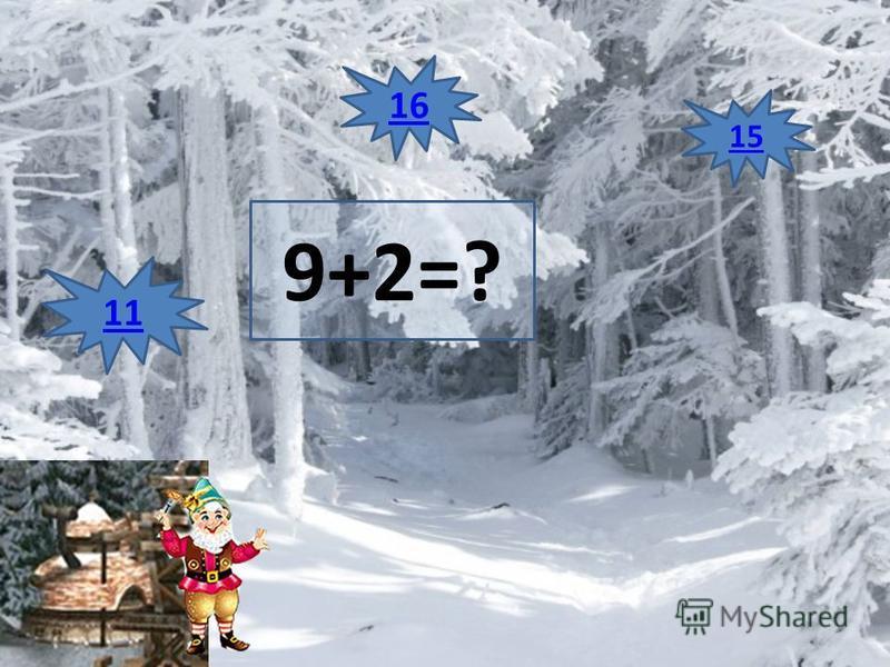 9+2=? 11 1616 1515