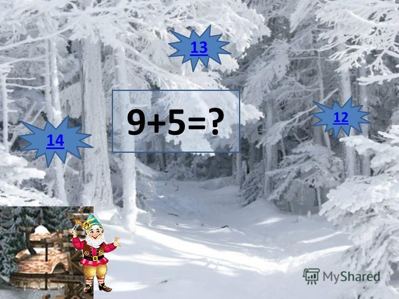 9+5=? 14 13 12