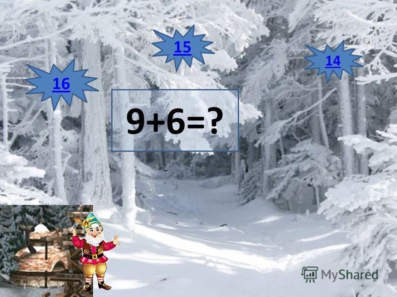 9+6=? 16 15 14
