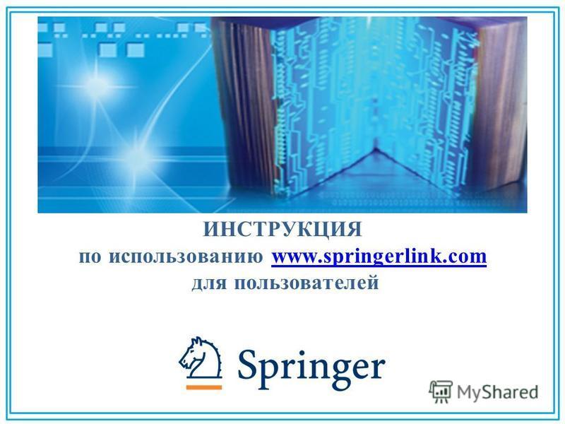 1 ИНСТРУКЦИЯ по использованию www.springerlink.com для пользователейwww.springerlink.com