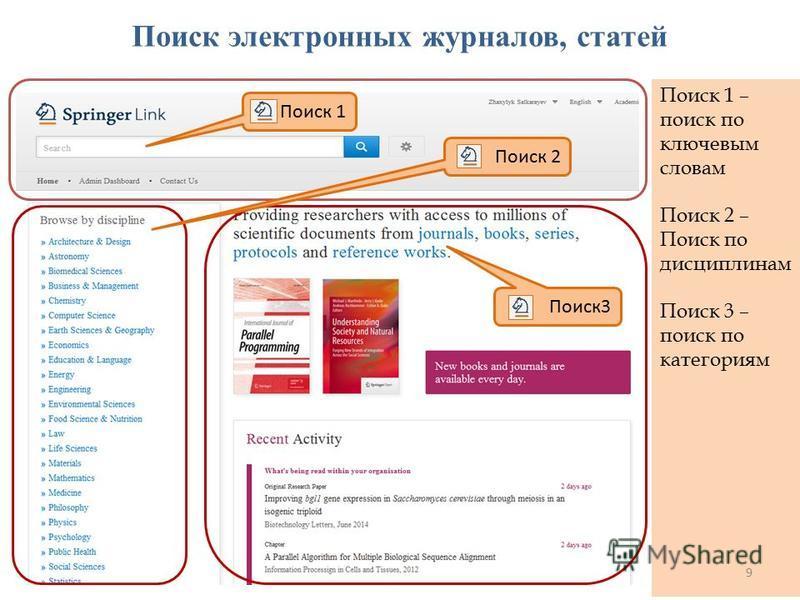 Поиск электронных журналов, статей Поиск 1 – поиск по ключевым словам Поиск 2 – Поиск по дисциплинам Поиск 3 – поиск по категориям 9 Поиск 1Поиск 2 Поиск 3