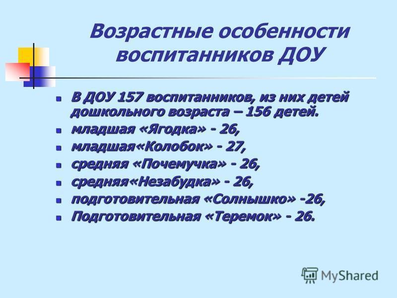 Возрастные особенности воспитанников ДОУ В ДОУ 157 воспитанников, из них детей дошкольного возраста – 156 детей. В ДОУ 157 воспитанников, из них детей дошкольного возраста – 156 детей. младшая «Ягодка» - 26, младшая «Ягодка» - 26, младшая«Колобок» -