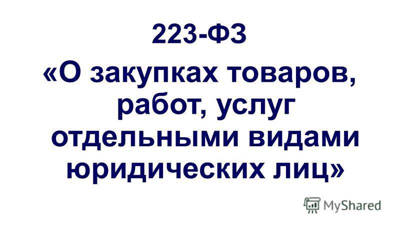 223-ФЗ «О закупках товаров, работ, услуг отдельными видами юридических лиц»