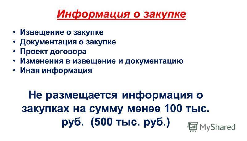 Информация о закупке Извещение о закупке Документация о закупке Проект договора Изменения в извещение и документацию Иная информация Не размещается информация о закупках на сумму менее 100 тыс. руб. (500 тыс. руб.)
