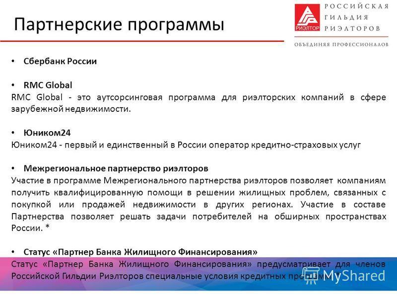 Партнерские программы Сбербанк России RMC Global RMC Global - это аутсорсинговая программа для риэлторских компаний в сфере зарубежной недвижимости. Юником 24 Юником 24 - первый и единственный в России оператор кредитно-страховых услуг Межрегионально