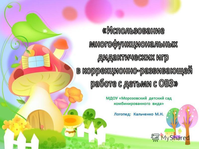 МДОУ «Морозовский детский сад комбинированного вида» Логопед: Кальченко М.Н.