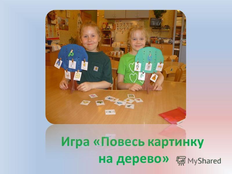 Игра «Повесь картинку на дерево»