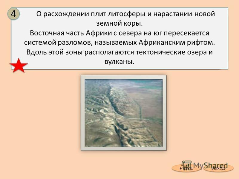 выход назад Установлено, что в прибрежных районах Красного моря есть тонкая континентальная кора, во многих местах иссеченная трещинами. В расселине посреди моря - очень молодая океаническая кора: её возраст не более 5 млн. лет. О чем свидетельствуют