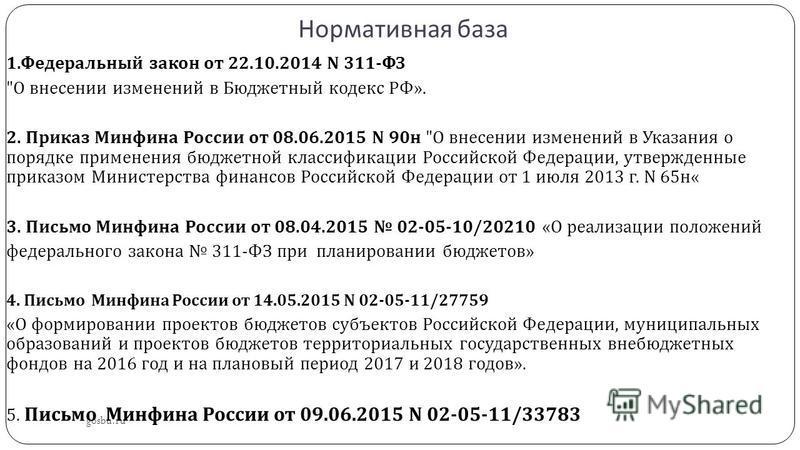 Нормативная база gosbu.ru 1. Федеральный закон от 22.10.2014 N 311- ФЗ