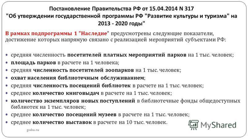 Постановление Правительства РФ от 15.04.2014 N 317