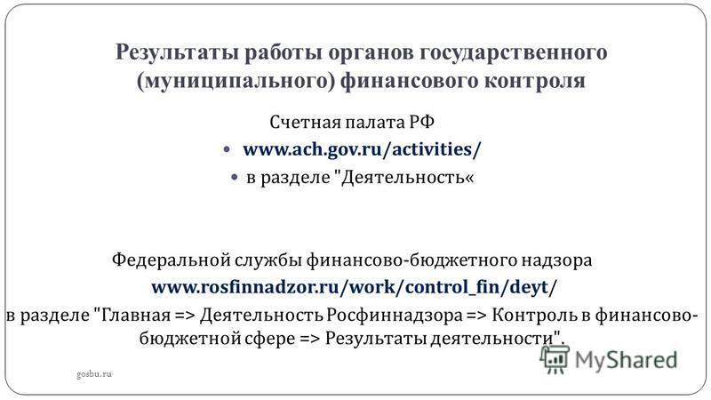 Результаты работы органов государственного (муниципального) финансового контроля Счетная палата РФ www.ach.gov.ru/activities/ в разделе