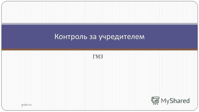 ГМЗ gosbu.ru Контроль за учредителем