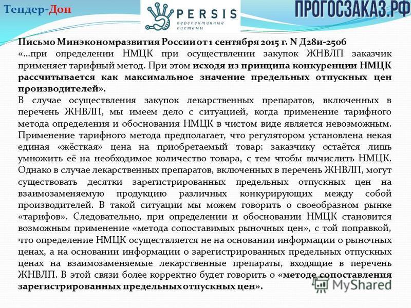 Тендер-Дон Письмо Минэкономразвития России от 1 сентября 2015 г. N Д28 и-2506 «…при определении НМЦК при осуществлении закупок ЖНВЛП заказчик применяет тарифный метод. При этом исходя из принципа конкуренции НМЦК рассчитывается как максимальное значе