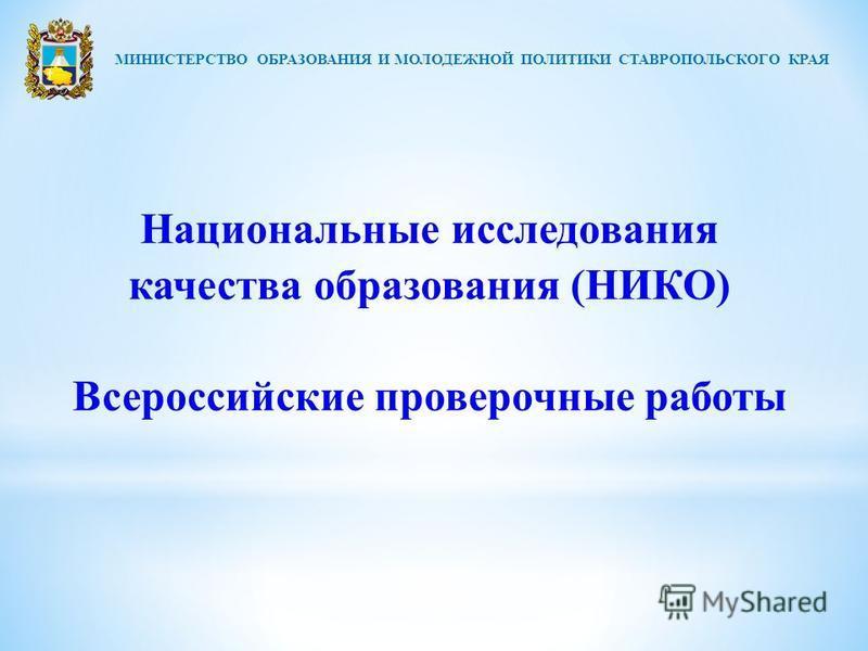 Национальные исследования качества образования (НИКО) Всероссийские проверочные работы МИНИСТЕРСТВО ОБРАЗОВАНИЯ И МОЛОДЕЖНОЙ ПОЛИТИКИ СТАВРОПОЛЬСКОГО КРАЯ