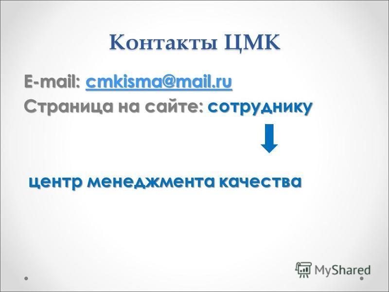 Контакты ЦМК E-mail: сmkisma@mail.ru сmkisma@mail.ruсmkisma@mail.ru Страница на сайте: сотруднику центр менеджмента качества центр менеджмента качества