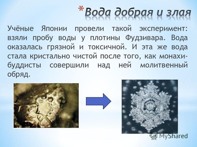 Если в присутствии воды ругались или просто негативно мыслили, после заморозки получались безобразные композиции.