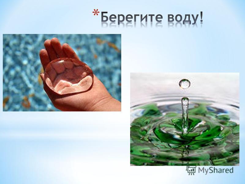 * Если из неисправного крана течет струйка воды толщиной в три миллиметра, то за сутки ее потери составят один кубический метр!
