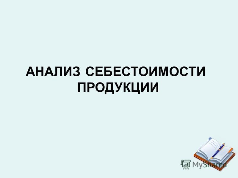 АНАЛИЗ СЕБЕСТОИМОСТИ ПРОДУКЦИИ