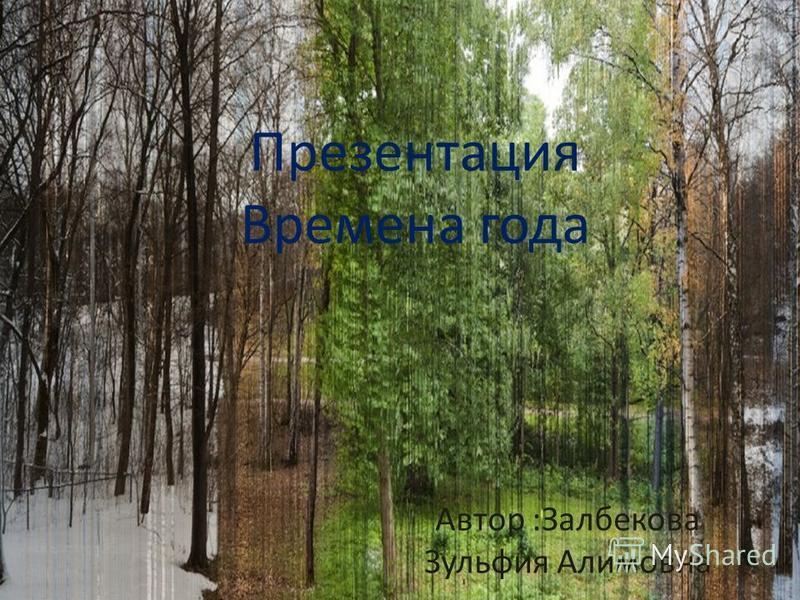 Презентация Времена года Автор :Залбекова Зульфия Алимовна