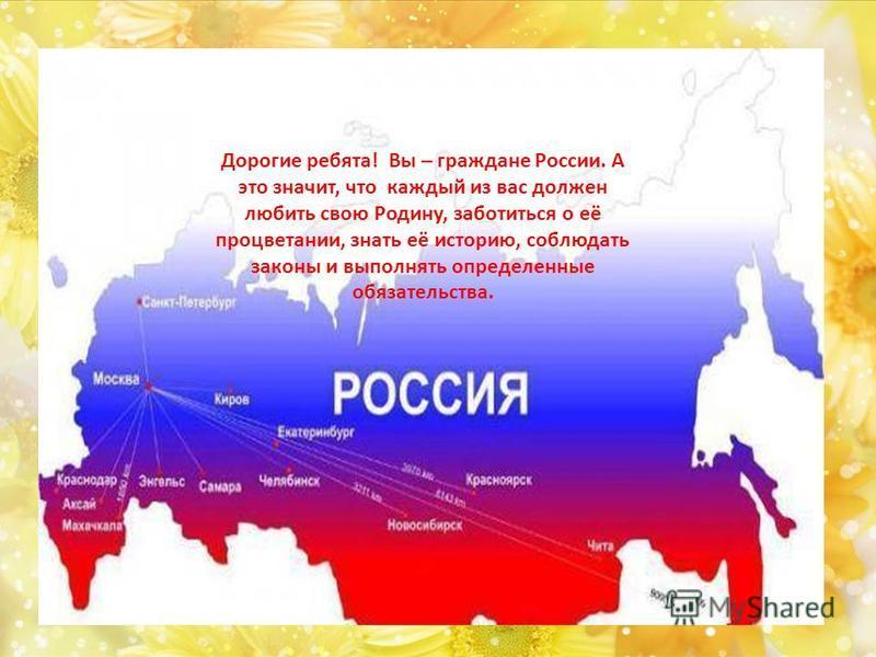 Герб Москвы Герб города Москвы представляет собой четырехугольный с закругленными нижними углами и заостренный в оконечности темно-красный геральдический щит с изображением развернутого вправо от зрителя всадника Святого Георгия Победоносца в серебря