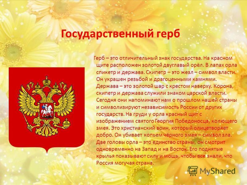 Что такое государственная символика? Каждая страна имеет свой герб, флаг и гимн. Они являются государственными символами. Слово «символ» означает знак, примету, признак или сигнал.