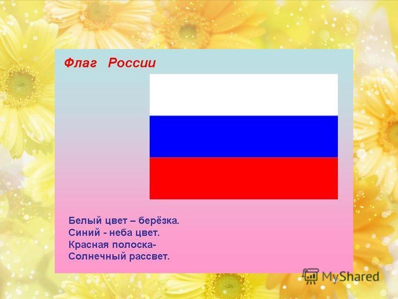 Государственный флаг России Белый- свобода, честность. Синий- вера. Красный- смелость, мужество.