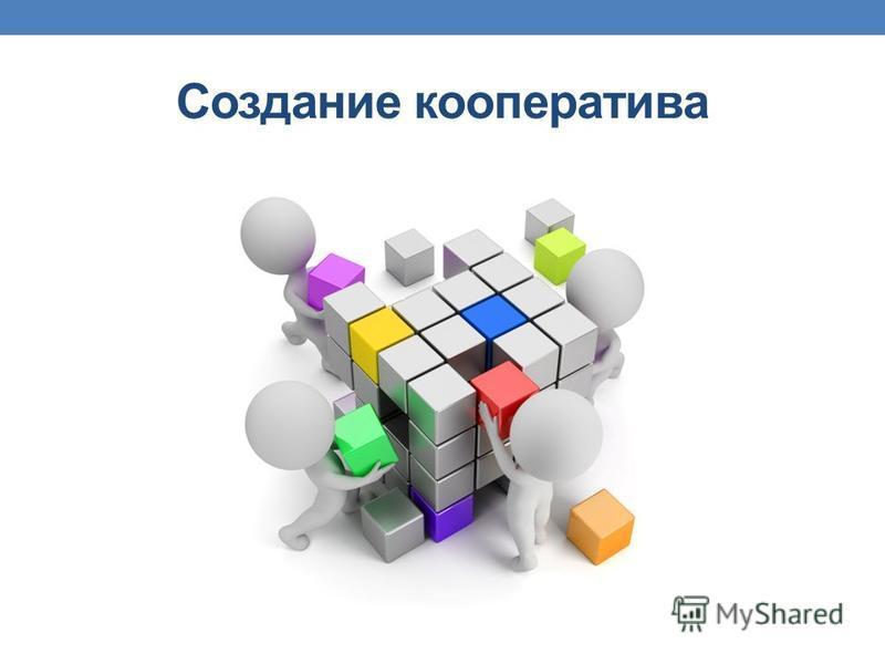 Создание кооператива