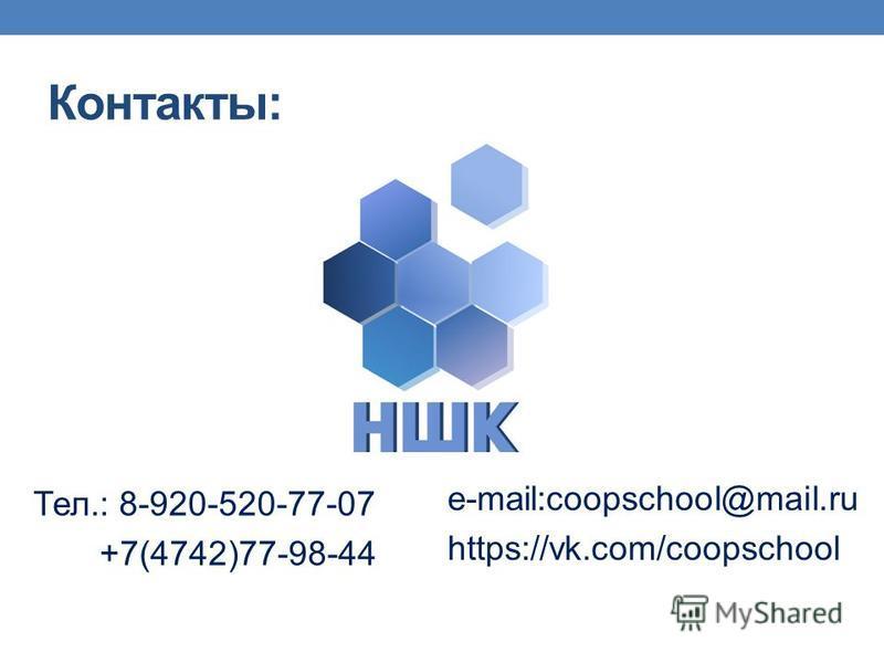 Контакты: Тел.: 8-920-520-77-07 +7(4742)77-98-44 e-mail:coopschool@mail.ru https://vk.com/coopschool