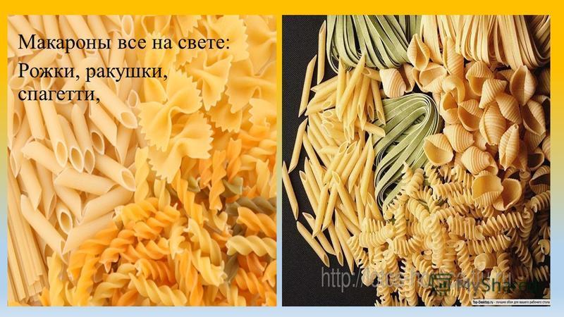 Макароны все на свете: Рожки, ракушки, спагетти,