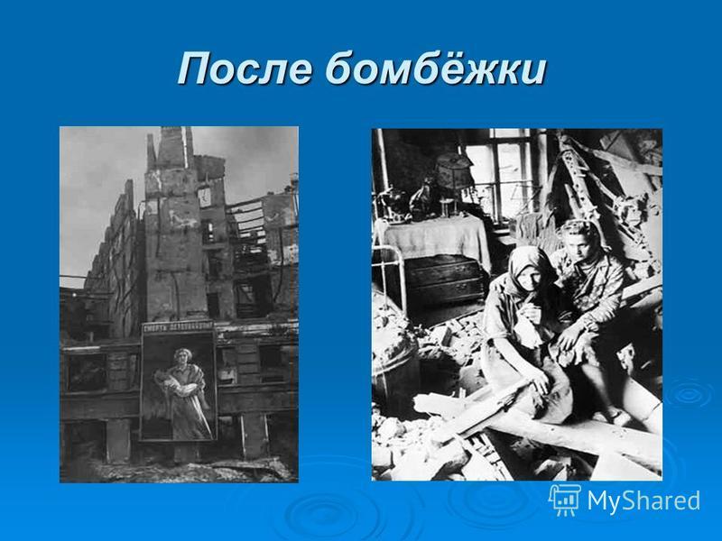 После бомбёжки
